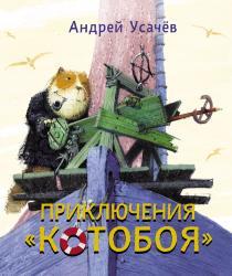 фото Приключения Котобоя, Росмэн, Усачев А.
