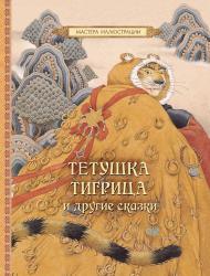 Товар - Тетушка Тигрица и другие сказки, Росмэн