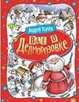 Все о Дедморозовке, Росмэн, Усачев А.А. SotMarket.ru 620.000