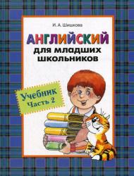 Английский для младших классов, часть 2, Росмэн, Шишкова И.А. SotMarket.ru 410.000