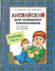 фото Английский для младших школьников, часть 1, Росмэн, Шишкова И.А.