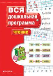 фото Чтение, Росмэн, Гаврина С. Е.