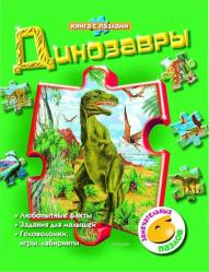 фото Динозавры (книга с пазлами), Росмэн
