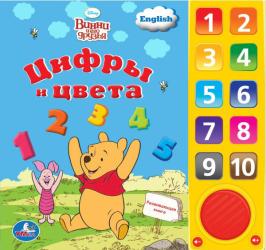 Дисней. Винни и его друзья. Цифры и цвета, УМка SotMarket.ru 570.000