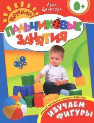 фото Изучаем фигуры, Росмэн, Данилова Е. А.