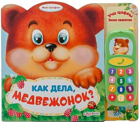 Фото говорящей книги Как дела, медвежонок?, Азбукварик, Соколова В.