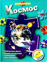 фото Космос (книга с пазлами), Росмэн