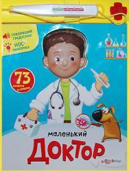 Маленький доктор, Азбукварик SotMarket.ru 600.000