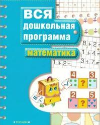 фото Математика, Росмэн, Гаврина С. Е.