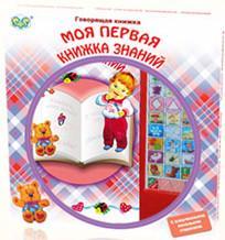 фото Моя первая книжка знаний S+S Toys EH80038R