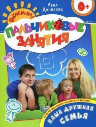 фото Наша дружная семья, Росмэн, Данилова Е. А.
