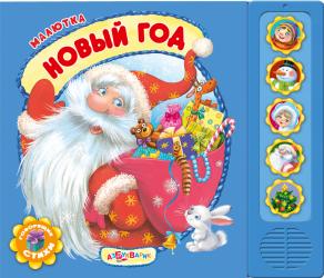 Фото говорящей книги Новый год, Азбукварик