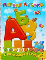Первая азбука с крупными буквами, Росмэн SotMarket.ru 390.000