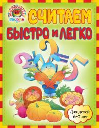 фото Считаем быстро и легко: для детей 6-7 лет, Эксмо, Сорокина Т. В., Пятак С. В.