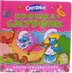 Смурфики Крошка Смурфик, Росмэн SotMarket.ru 160.000