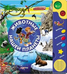 Животные нашей планеты, Азбукварик SotMarket.ru 540.000