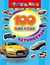 Автомобили. 100 наклеек, Росмэн SotMarket.ru 220.000