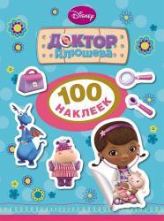 Disney Доктор Плюшева. 100 наклеек, Росмэн SotMarket.ru 260.000