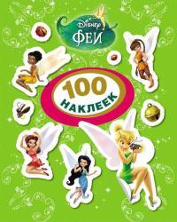 Фото книжки с наклейками Disney Феи. 100 наклеек, Росмэн