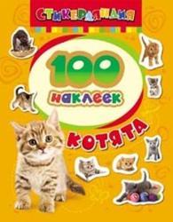 Котята. 100 наклеек, Росмэн SotMarket.ru 220.000
