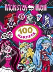 Monster High. 100 наклеек. Лагуна Блю, Росмэн SotMarket.ru 230.000
