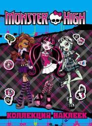 Monster High. Коллекция наклеек (голубая), Росмэн SotMarket.ru 240.000