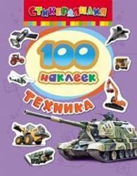 Техника. 100 наклеек, Росмэн SotMarket.ru 220.000
