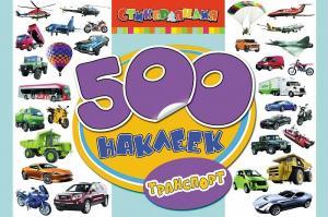 500 наклеек. Транспорт, Росмэн SotMarket.ru 320.000