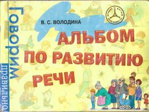 Альбом по развитию речи, Росмэн, Володина В. С. SotMarket.ru 290.000