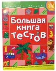 Большая книга тестов. 3-4 года, Росмэн, Гаврина С. Е. SotMarket.ru 260.000