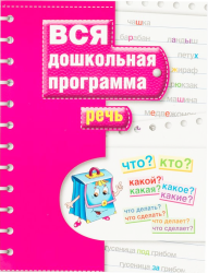 Речь, Росмэн, Гаврина С. Е. SotMarket.ru 160.000