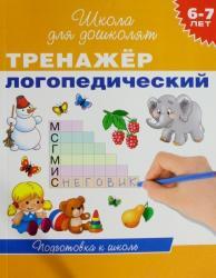 Тренажер логопедический, Росмэн, Гаврина С. Е. SotMarket.ru 270.000