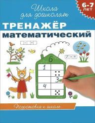Тренажер математический, Росмэн, Гаврина С. Е. SotMarket.ru 180.000