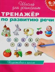 Тренажер по развитию речи, Росмэн, Гаврина С. Е. SotMarket.ru 270.000