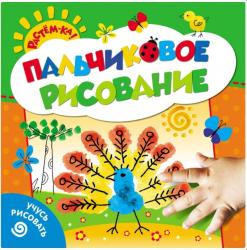 Рисуем пальчиками Павлин Росмэн 22968 SotMarket.ru 140.000