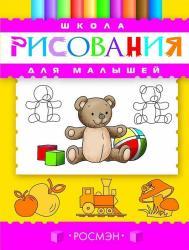 фото Школа рисования для малышей Росмэн 6767