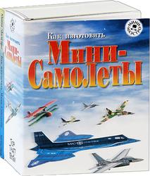 фото Новый формат Как изготовить мини-самолеты 46064