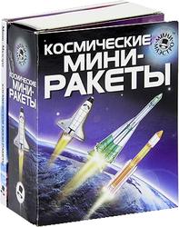 фото Новый формат Космические мини-ракеты 36834