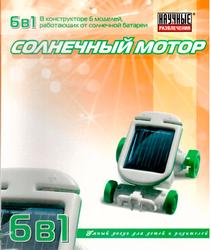 фото Развивающая игрушка Научные развлечения Солнечный мотор НР00012