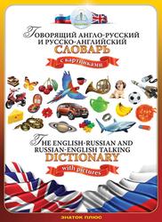 фото Говорящий англо-русский и русско-английский словарь, Знаток