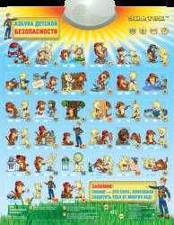 Знаток Азбука детской безопасности PL-11-BZ SotMarket.ru 311.000
