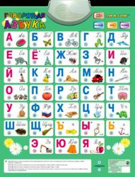 Знаток Говорящая азбука PL-02-RU SotMarket.ru 1190.000