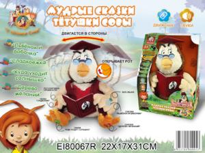 фото Говорящая игрушка Shantou Gepai Мудрые сказки тетушки Совы 471514