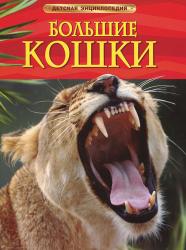 Большие кошки, Росмэн, Миллер Д. Ш., Тернбулл С. SotMarket.ru 270.000