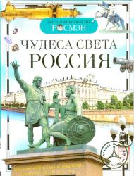Чудеса света: Россия, Росмэн, Широнина Е. В. SotMarket.ru 160.000