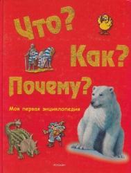 фото Что? Как? Почему? Моя первая энциклопедия, Росмэн, Аникин Д.