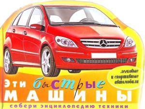 фото Эти быстрые машины (легковые и спортивные автомобили), Росмэн, Кудишин И.В.