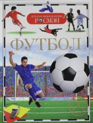 фото Футбол, Росмэн, Котятова Н. И.