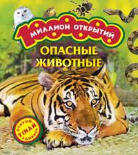Хищники (Миллион открытий), Росмэн SotMarket.ru 270.000