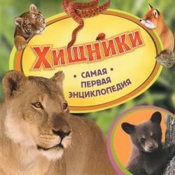 Хищники, Росмэн, Епифанова О. А. SotMarket.ru 160.000